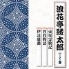 壺坂霊験記/曽我物語/伊達騒動