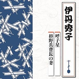 呼子星/杉野兵曹長の妻