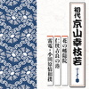 花の幡隨院/仁侠吉良の港/雷電・小田原情相撲