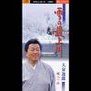 雪の最上川/嫁入り峠