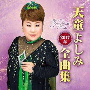 天童よしみ2017年全曲集