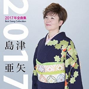 島津亜矢2017年全曲集