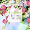 Healing Harp ハープで贈る名曲の花束