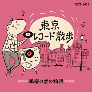 東京レコード散歩 銀座の恋の物語