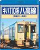 キハ110系 八高線(高麗川~高崎)