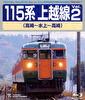 115系 上越線Vol.2 高崎~水上~高崎