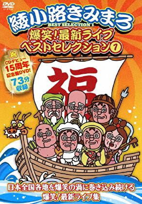 爆笑!最新ライブ ベストセレクション 1
