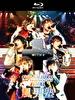 風男塾ライブツアー2016-2017 ~WITH+~ FINAL 中野サンプラザホール