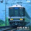 山陽本線 1(神戸~岡山、兵庫~和田岬)