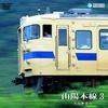山陽本線 3(広島~徳山)