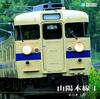 山陽本線 4(徳山~下関)