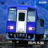 関西本線(奈良~亀山)