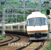 近鉄名阪特急アーバンライナー(名古屋~大阪なんば)