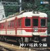 神戸電鉄全線