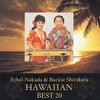 エセル中田・バッキー白片 ゴールデンコンビによる ハワイの歌ベスト20