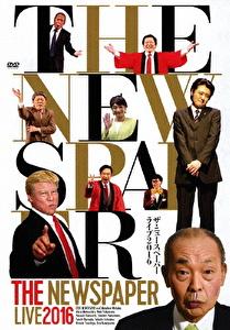 ザ・ニュースペーパー LIVE 2016