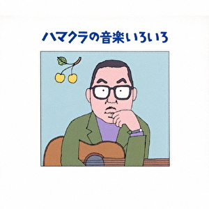 ハマクラの音楽いろいろ-浜口庫之助・生誕100年記念企画-