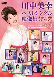 川中美幸ベストシングル映像集 出逢いに感謝 ~人・うた・心~ Vol.3