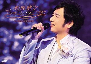松原健之コンサートツアー2017 in 磐田市民文化会館