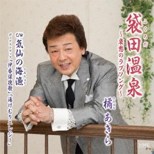 袋田温泉 ~哀愁のラブソング~/気仙の海漁
