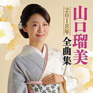 山口瑠美2018年全曲集