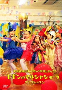 宮城姉妹と踊って歌って健康になろう!ビギンのマルシャショーラ ダンスレッスン