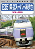 E351系 特急スーパーあずさ 松本~新宿