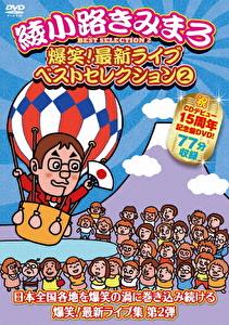 爆笑!最新ライブ ベストセレクション 2