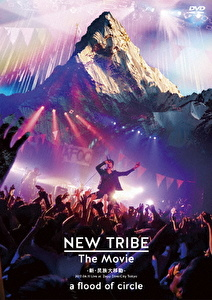 NEW TRIBE The Movie -新・民族大移動- 2017.06.11 Live at Zepp DiverCity Tokyo
