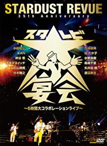 35th Anniversary スタ☆レビ大宴会 ~6時間大コラボレーションライブ~