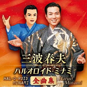 三波春夫 ハルオロイド・ミナミ 全曲集