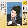 女 泣き砂 日本海/越前岬/豊後水道