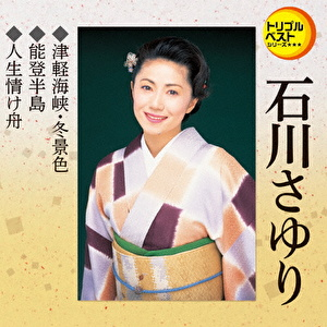 津軽海峡・冬景色/能登半島/人生情け舟