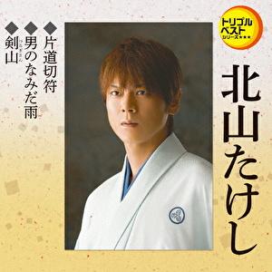 片道切符/男のなみだ雨/剣山