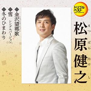 金沢望郷歌/雪 シングルバージョン/冬のひまわり