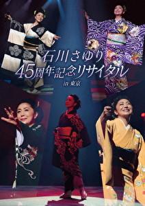 石川さゆり 45周年記念リサイタル in 東京
