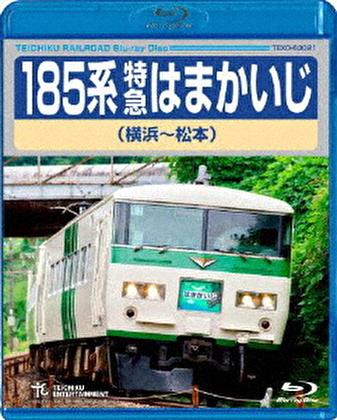 185系 特急はまかいじ 横浜~松本