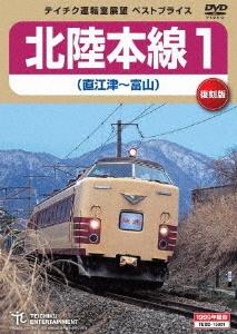 北陸本線1 直江津~富山