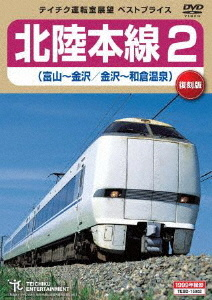 北陸本線2 富山~金沢 金沢~和倉温泉