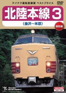 北陸本線3 金沢~米原