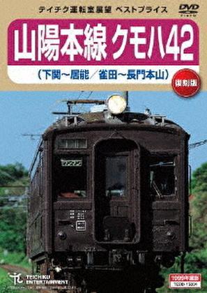 山陽本線クモハ42 下関~居能 雀田~長門本山