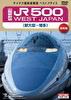 山陽新幹線 JR500 WEST JAPAN 新大阪~博多