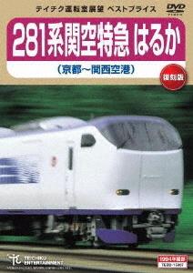 281系関空特急 はるか 京都~関西空港