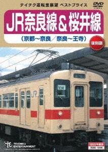 JR奈良線&桜井線 京都~奈良 奈良~王寺