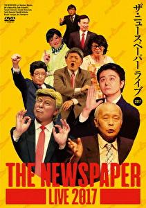 ザ・ニュースペーパー LIVE 2017