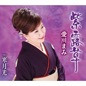 紫露草 c/w 寒月光