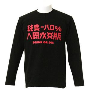 ロングTシャツ/純度180%人間火炎瓶