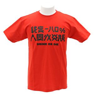 Tシャツ/純度180%人間火炎瓶