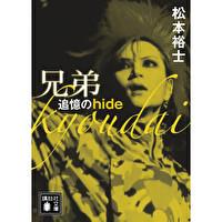 兄弟 追憶のhide (講談社文庫) | 1
