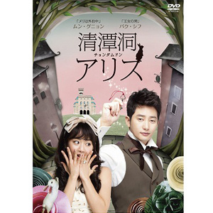 清潭洞<チョンダムドン>アリス DVD-BOX1   パク・シフ